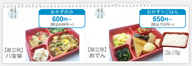 カロリー調整食 おかずのみ750円、カロリー調整食 おかず+ごはん800円