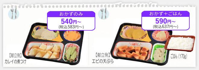 ムース食 おかずのみ630円、ムース食 おかず+ごはん682円