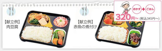 普通食 おかずのみ472円、普通食 おかず+ごはん525円